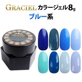 【メール便可】GRACIEL ソークオフカラージェル 8g 《ブルー系》 グラシエル【即納】