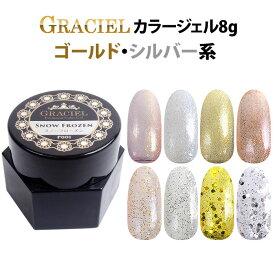 【メール便可】GRACIEL ソークオフカラージェル 8g 《ゴールド・シルバー系》 グラシエル【即納】