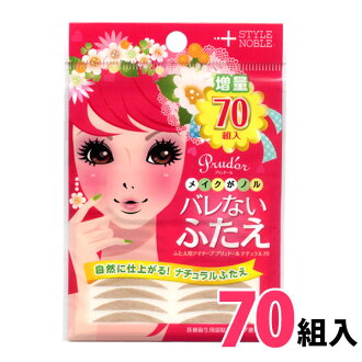 Get Prud'or( プリュドール) cover; 用 eye tape natural 70