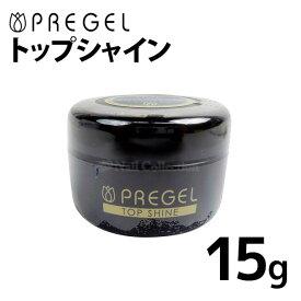 PREGEL トップシャイン 15g プリジェル【RCP 即納】