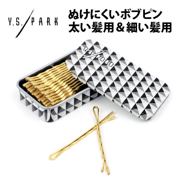 【メール便OK】YSPARK 抜けにくいボブピン(52mm/50mm) ヨーロピアンタイプ ワイエスパーク【RCP 海外発送対応 在庫有】