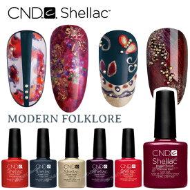 【メール便可】CND シェラック UVカラーコート MODERN FOLKLORE Collection カラージェル Shellac【在庫有】