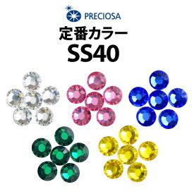 【メール便OK】【SS40】PRECIOSA ラインストーン 《定番カラー》 プレシオサ【RCP 在庫有】