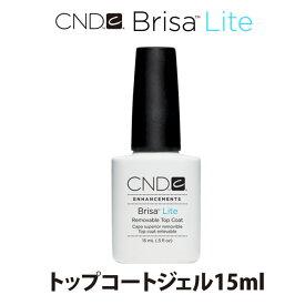 CND Brisa Lite トップコート ブリザライト【あす楽】【RCP お取寄せ】