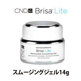 CND Brisa Lite スムージングジェル ブリザライト【RCP お取寄】