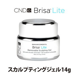 CND Brisa Lite スカルプティングジェル ブリザライト【RCP お取寄】