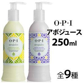 OPI アボジュース ハンド&ボディローション 250ml オーピーアイ【あす楽】【即納】
