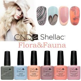 【メール便可】CND Shellac シェラック UVカラーコート「FLORA&FAUNA Collection」【RCP 即納】