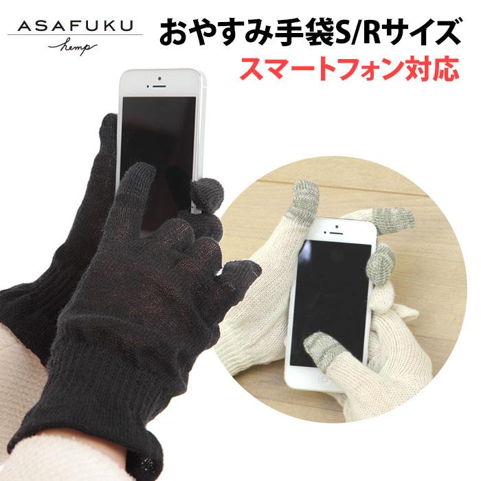 【メール便OK】ASAFUKU おやすみ手袋 スマートフォン対応 アサフク 麻福【RCP 海外発送対応 在庫有】