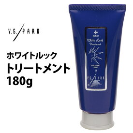 YSPARK ホワイトルック トリートメント 180g ワイエスパーク【あす楽】【即納】