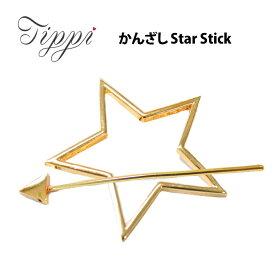 【メール便OK】Tippi スタースティック Star Stick スターかんざし ティッピ【1225】【RCP 海外発送対応 在庫有】