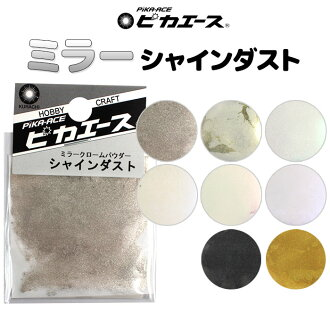 Pikes shine dust SS mirror chrome powder