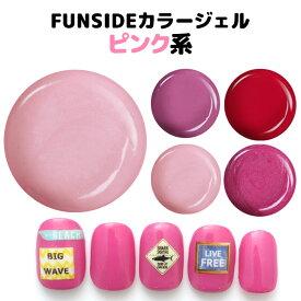【メール便OK】ファンサイド カラージェル ピンク系 4g FUN SIDE【RCP 在庫有】