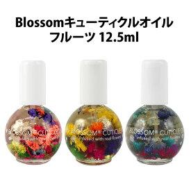 Blossom キューティクルオイル フルーツ 12.5ml ブロッサム【在庫有】【あす楽】