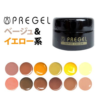 4 g of PREGEL( pre-gel) supermarket color EX 《 beige & yellow 》