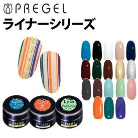 【メール便OK】PREGEL スーパーカラーEX 4g 《ライナーシリーズ》 プリジェル【RCP 在庫有】