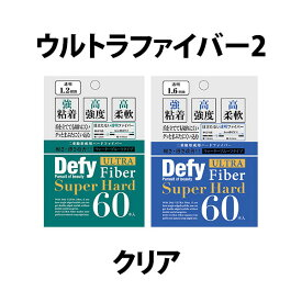 【メール便なら送料無料】Defy ウルトラファイバー2 クリア スーパーハード 60本入り 二重まぶた形成用ハードファイバー ディファイ【1002】【RCP 海外発送対応 即納】