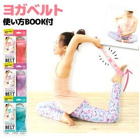 【メール便無料】ヨガベルト 使い方BOOK付 ビューティーワールド Beauty World【海外発送対応 即納】