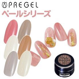 【メール便OK】プリジェル カラージェル 3g ペールシリーズ カラーEX PREGEL【あす楽】【RCP 在庫有】