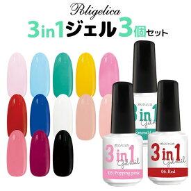 【メール便無料】選べる3個セット ポリジェリカ プレミアム 3in1 カラージェル 5g Beauty World ビューティーワールド【即納】