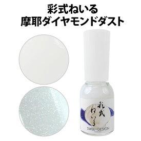 彩式ねいる 摩耶ダイヤモンドダスト 半透明&半透明グリーンガラス【あす楽】【即納】