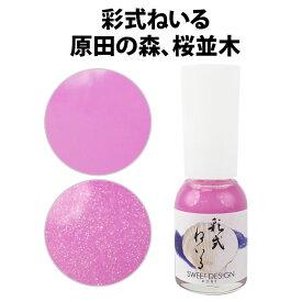 彩式ねいる 原田の森、桜並木 淡いピンク&シルバーガラス【RCP 即納】