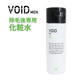 VOID アフターローション 100g 除毛後専用保湿化粧水 ボイド ヴォイド【0818】【SIB】