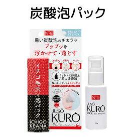【メール便無料】JUSO KURO PACK 炭酸泡パック 毛穴洗顔パック【即納】