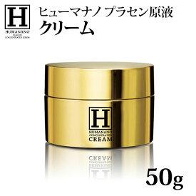 ヒューマナノ プラセン原液 クリーム 50g【0714】【あす楽】【送料無料 即納】