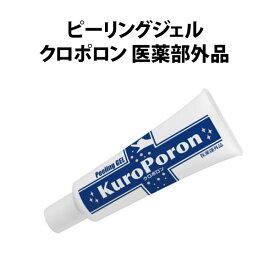 【メール便無料】クロポロン 80g ピーリングジェル 医薬部外品【在庫有】