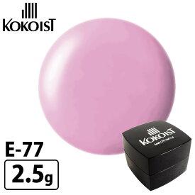 【メール便可】ココイスト E−77 コスモスフレーク カラージェル 2.5g KOKOIST【RCP 即納】