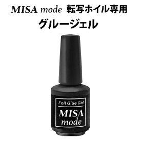 【メール便可】転写ホイル専用グルージェル MISA mode ビューティーワールド【在庫有】