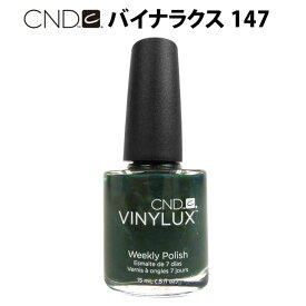 CND バイナラクス Serena Green 147 ウィークリーポリッシュ VINYLUX【在庫有】【あす楽】