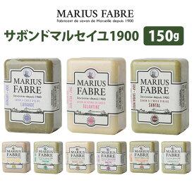 【メール便無料】サボンドマルセイユ 1900 150g マリウスファーブル社 自然派石けん【即納】