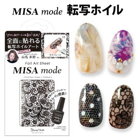 【メール便OK】転写ホイル MISA mode ビューティーワールド【海外発送対応 在庫有】