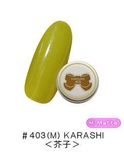リーフジェル プレミアム・カラージェル 4g (#403 M) KARASHI