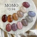 カラージェル MOMO by nail for all 3g 12色セット 13-24