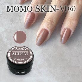 ■カラージェル SKIN-VI MOMO by nail for all 10g (スキン6)
