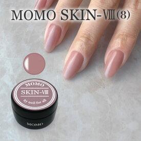 ■カラージェル SKIN-VIII MOMO by nail for all 10g (スキン8)