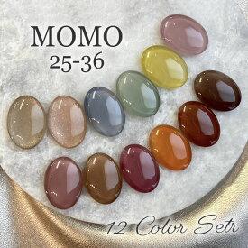 カラージェル MOMO by nail for all 3g 12色セット 25-36