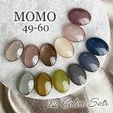 カラージェル MOMO by nail for all 3g 12色セット 49-60 □
