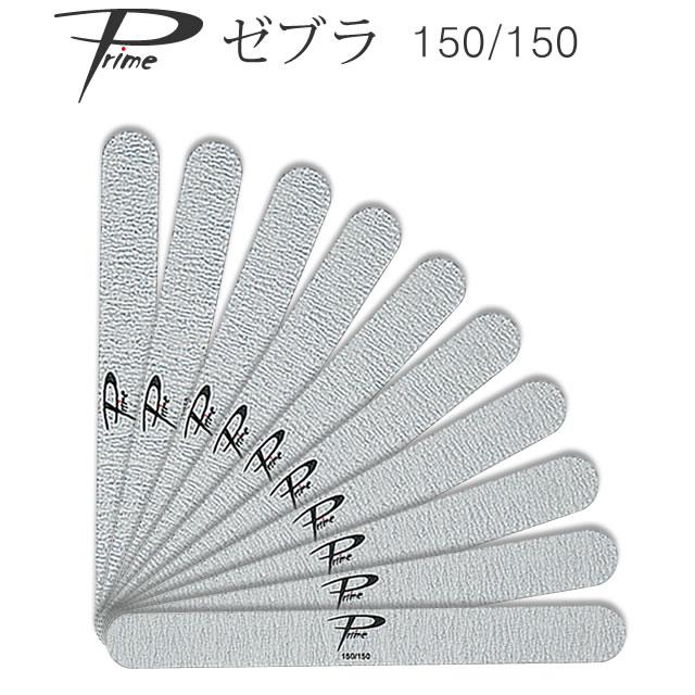 【メール便可】10本セット Prime ゼブラファイル 150/150