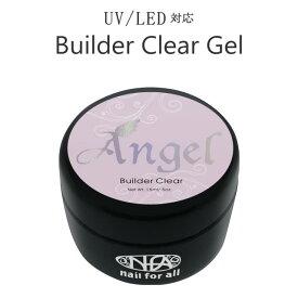 ジェルネイル ビルダー 15g (ソフトジェル クリアジェル セルフレベリング ローコスト UV/LED対応 ソークオフ プロ仕様 エンジェル)
