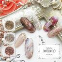 【クーポン対象商品】【メール便可】momo先生コラボ ミックスグリッター ジュエリー 1g入り