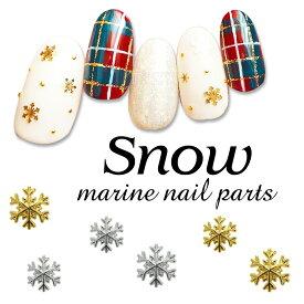 ネイル パーツ クリスマス 雪の結晶【メール便可】ゴールド/シルバー 4Type 5個入り ワンポイントに♪ ウィンターネイル メタルパーツ 冬 雪