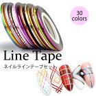 ネイルラインテープ30色セット