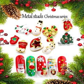 クリスマスにピッタリのネイルジュエリー 2個入り【メール便可】ネイルジュエリー20種 サンタ トナカイ スノーマン ツリー キャンディケイン シンボル クリスマス クリスマスセット