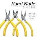 ワイヤー工具 丸やっとこ 平やっとこ ニッパー【メール便可】クラフト工具 ワイヤー工具 丸やっとこ 平やっとこ ニッパー レジン ペン…
