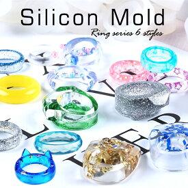 シリコンモールド 指輪【メール便対応】シリコンモールド レジン 立体 指輪型 全12種類 レジン シリコン型 レジンクラフト ねんど 粘土用具