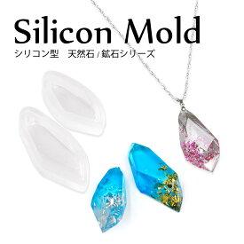 シリコンモールド 鉱物 カットジュエリー石【メール便可】シリコン型 レジン 水晶 天然石風 鉱石シリーズ